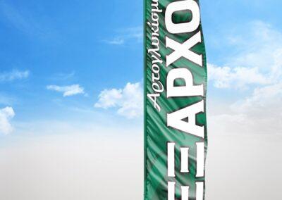 Advertising Flag Design/Printing